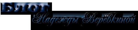 Блог Надежды Веревкиной